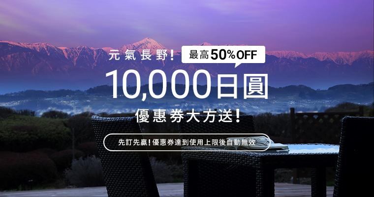 Relux元氣長野訂房優惠券開搶!最高折價50%|前2300組限定。先搶先贏