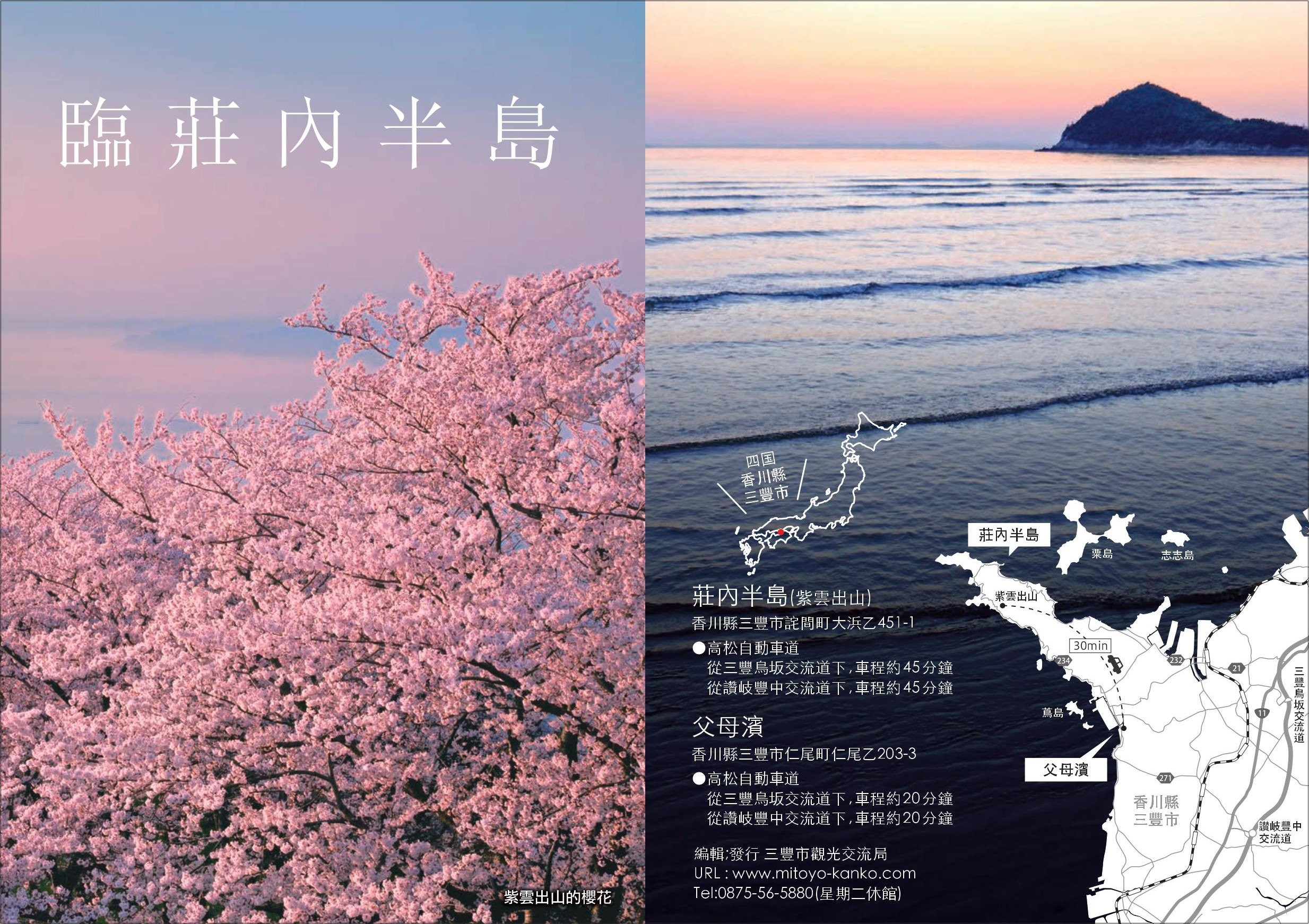 日本天空之鏡。父母濱 (父母ヶ浜)|瀨戶內海絕景,媲美玻利維亞烏尤尼鹽沼|交通說明