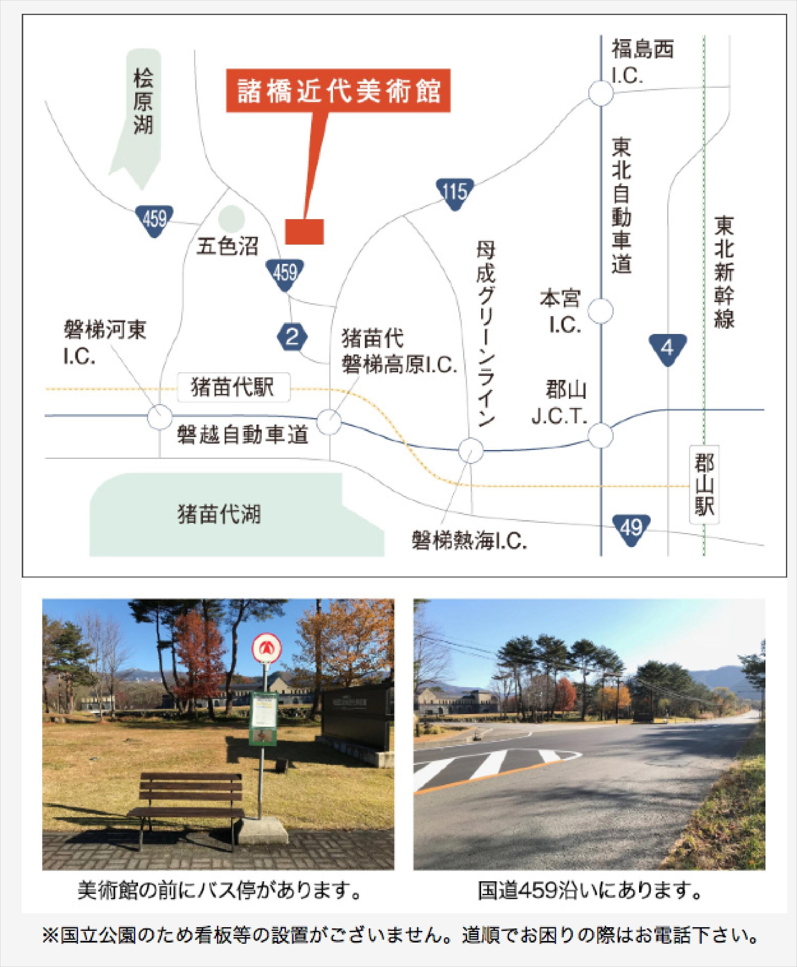 諸橋近代美術館。亞洲唯一達利博物館|盤梯朝日國立公園藝術寶地