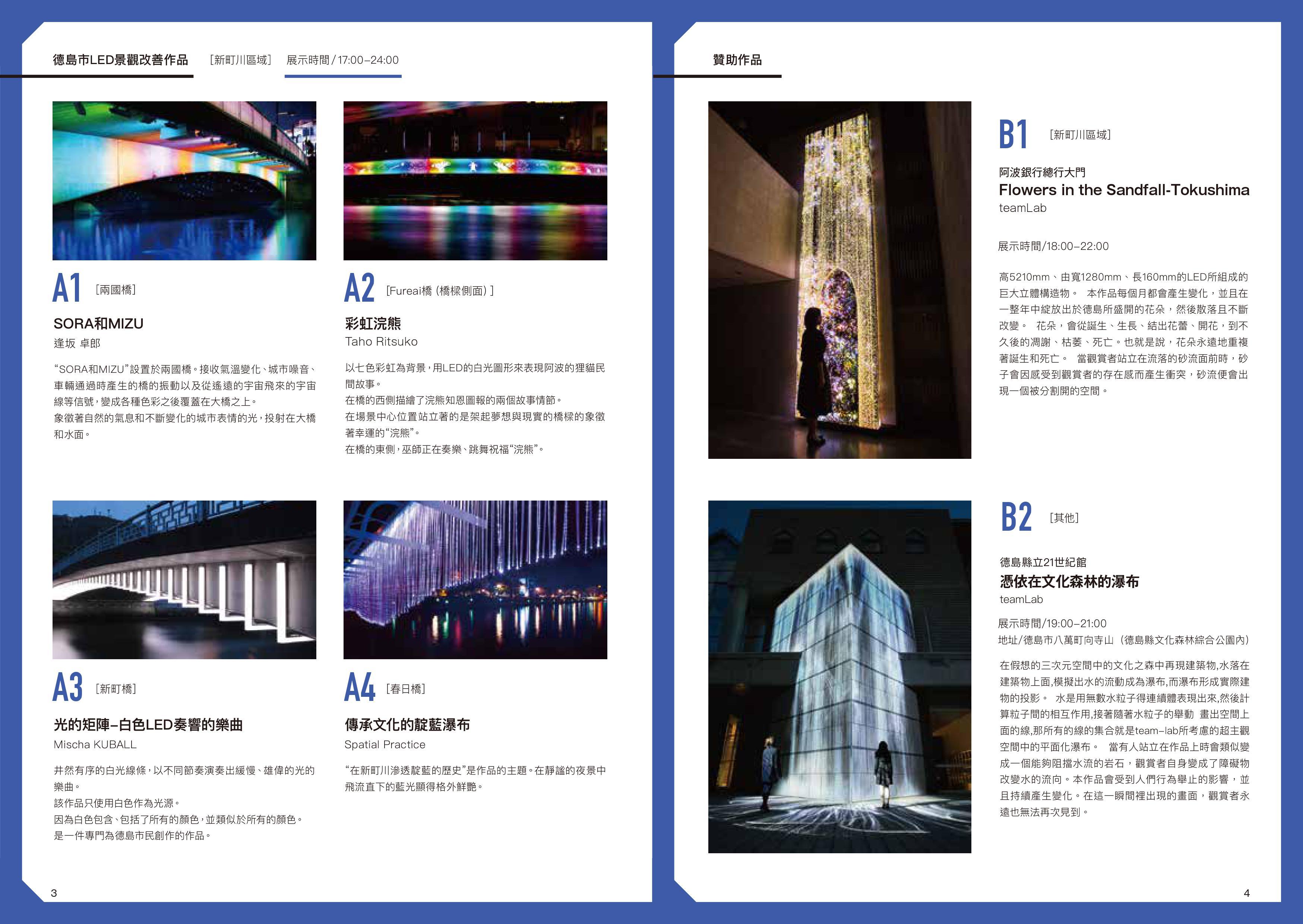 德島LED數碼藝術節|河流與森林的光之祭Tokushima Led Digital Art Festival 2018|期間限定、無料入場