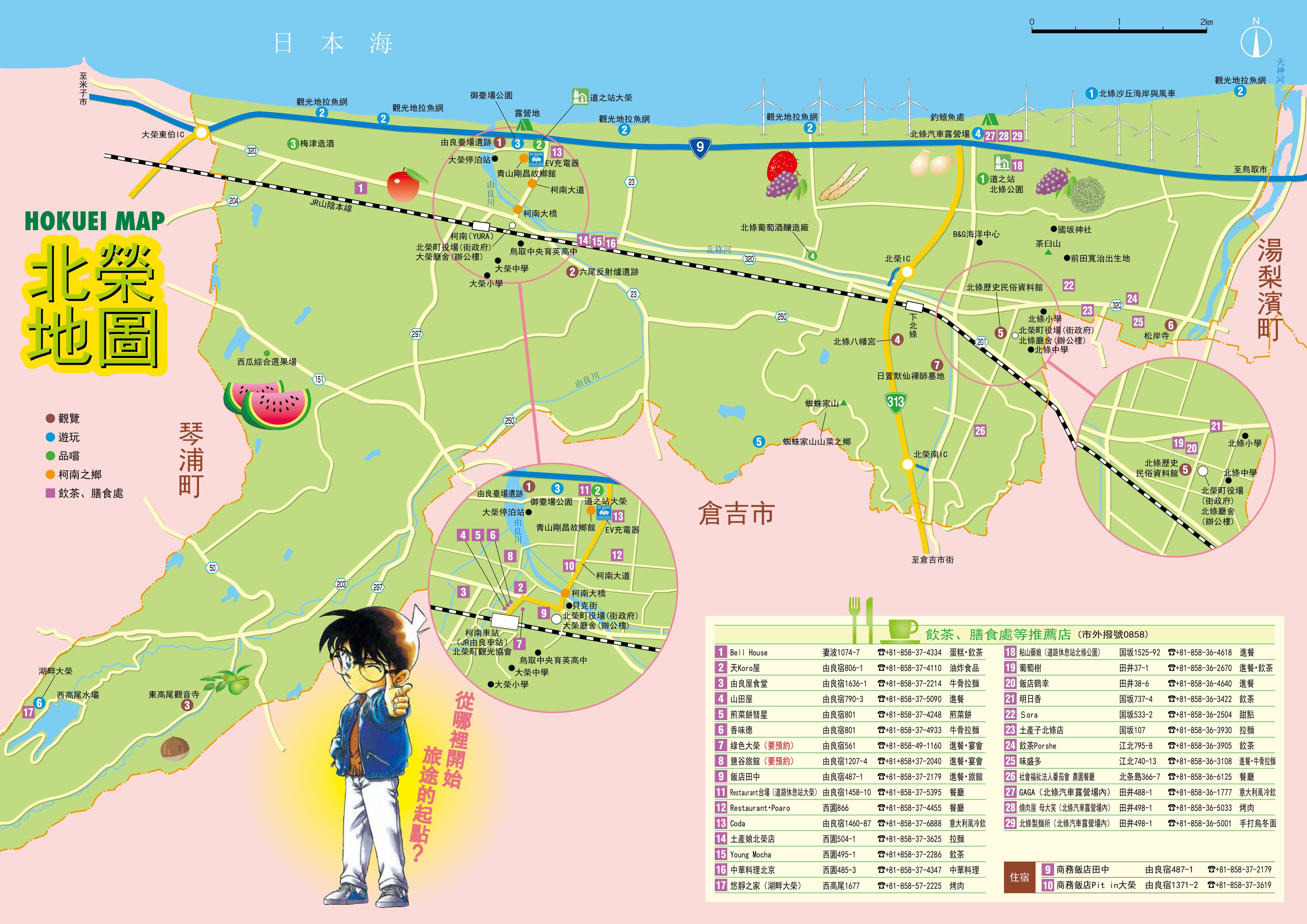 鳥取北榮町半日遊。柯南小鎮10大看點|走訪漫畫家青山剛昌的故鄉。漫遊路線與交通建議