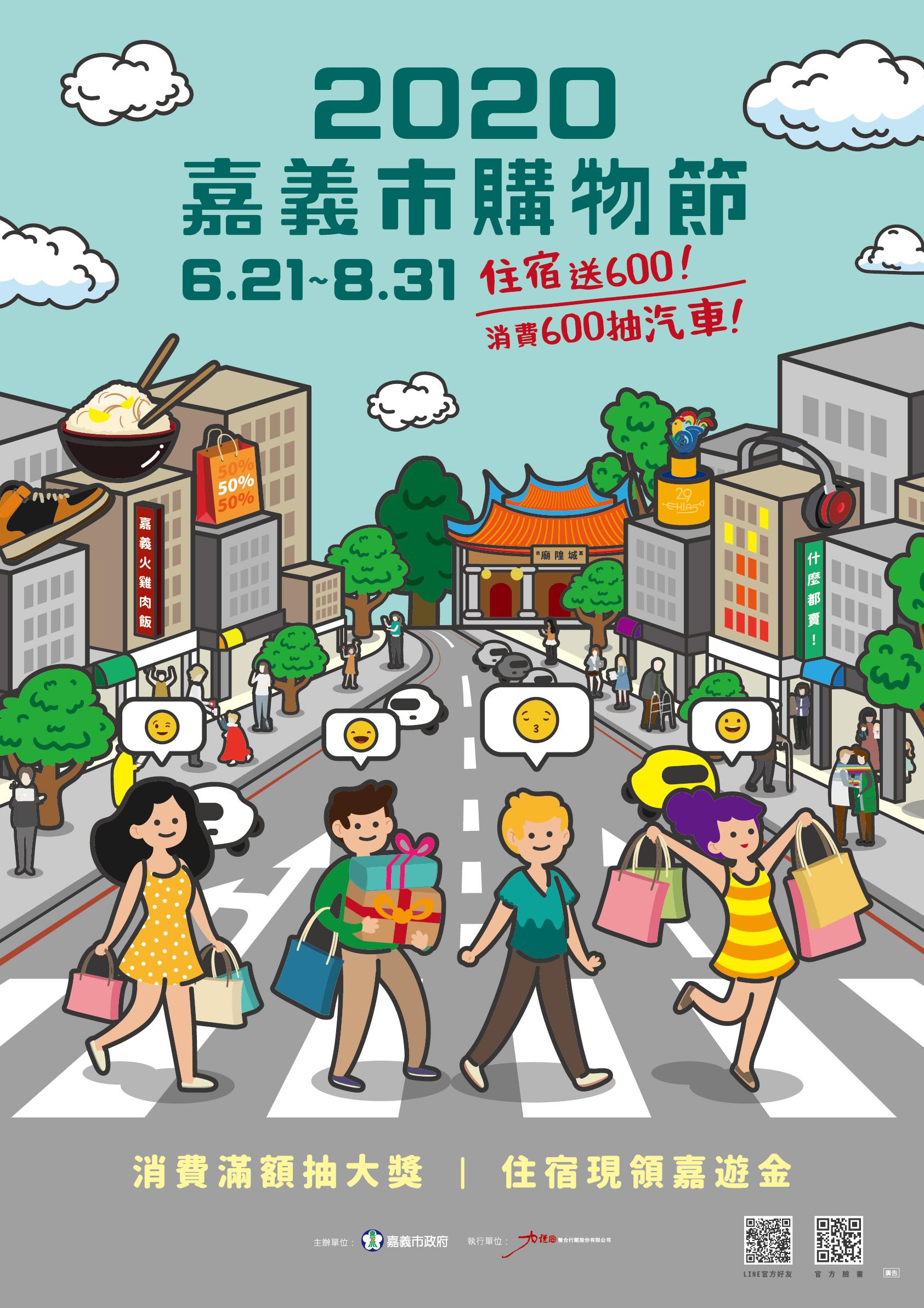嘉義市購物節。安心旅遊省很大|消費抽汽車、住宿送嘉遊金、美食伴手禮幫你買單