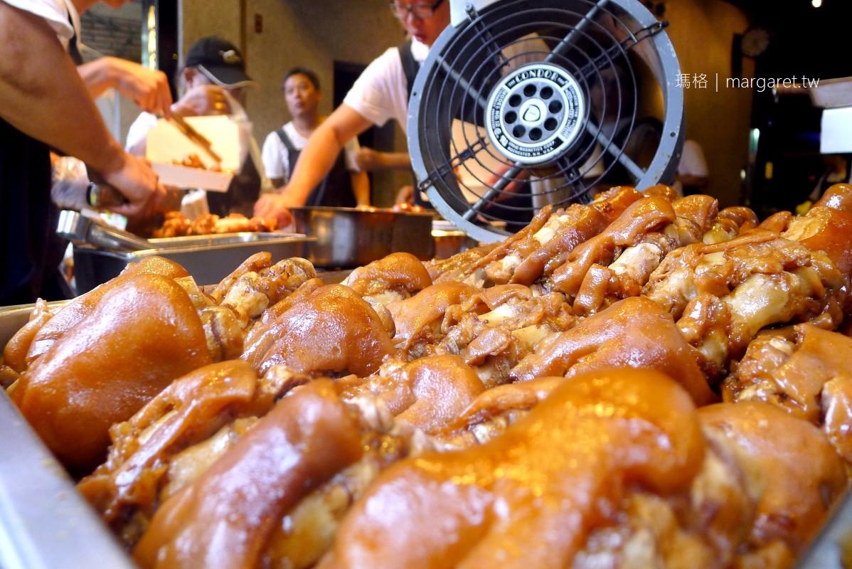 富霸王豬腳。永遠大排長龍的超人氣美食|台北四平商圈聞香下馬