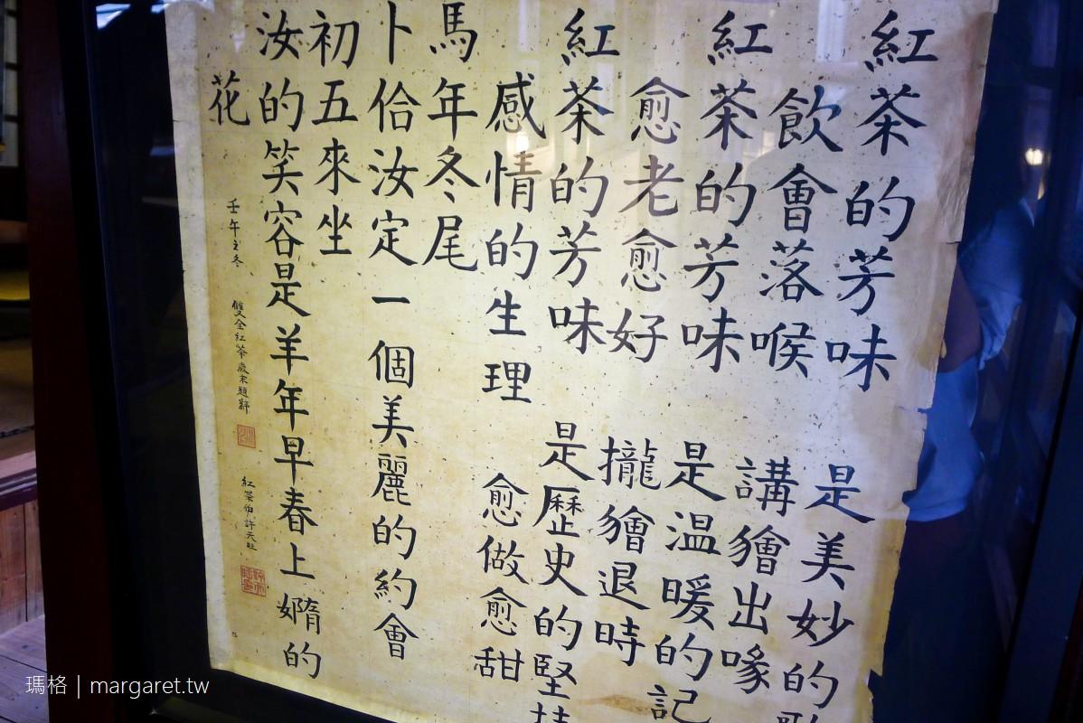 奉茶十八卯。吳園藝文中心旁|台南昭和時期柳屋日式食堂改造