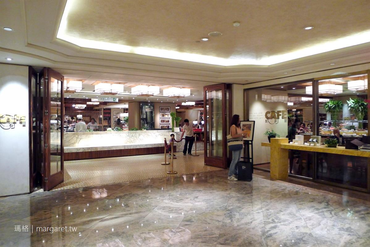 台北君悅酒店。凱菲屋下午茶|線上預約午晚自助餐特價
