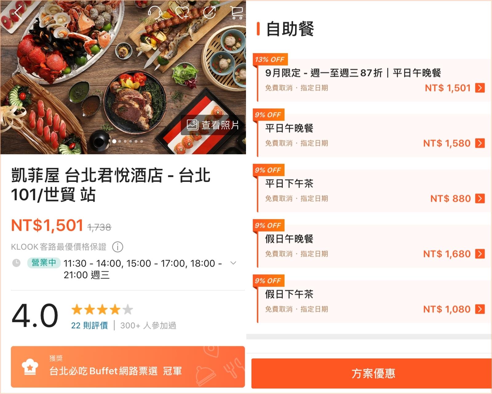 台北君悅酒店。凱菲屋下午茶|線上預約午晚自助餐限時87折起