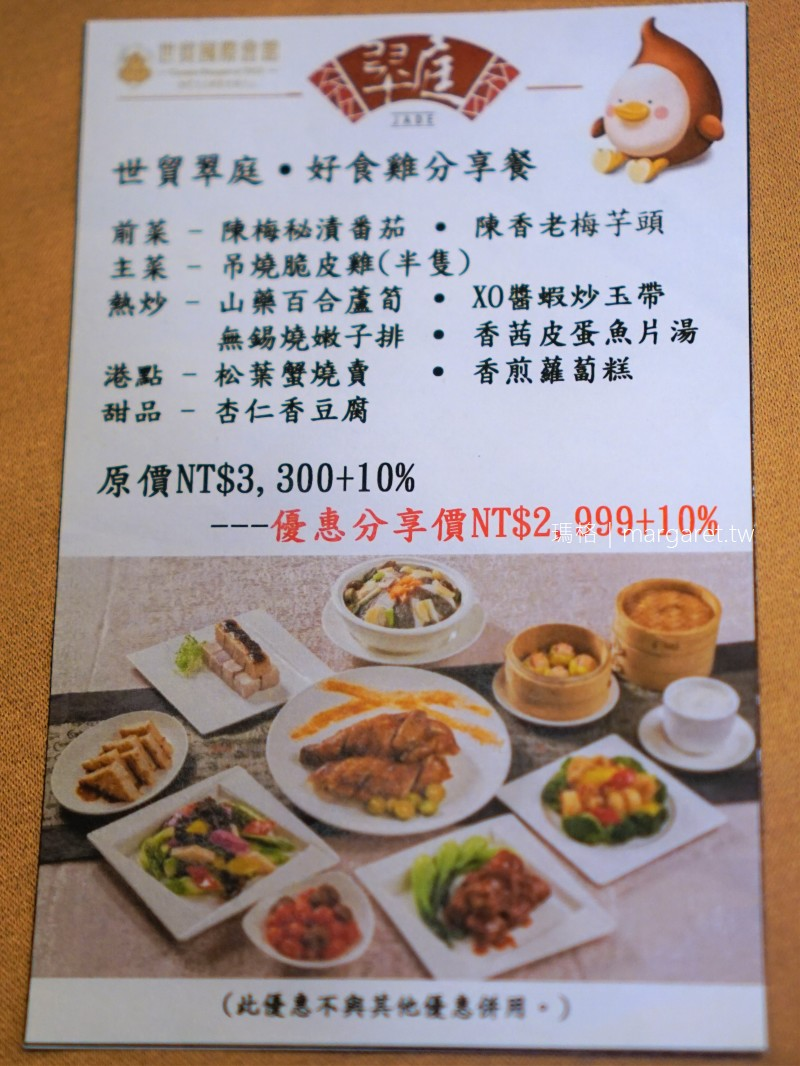 世貿會館Ticc翠庭中餐廳。新任主廚上菜|進化的掛爐烤鴨多吃。脆皮好食雞分享餐