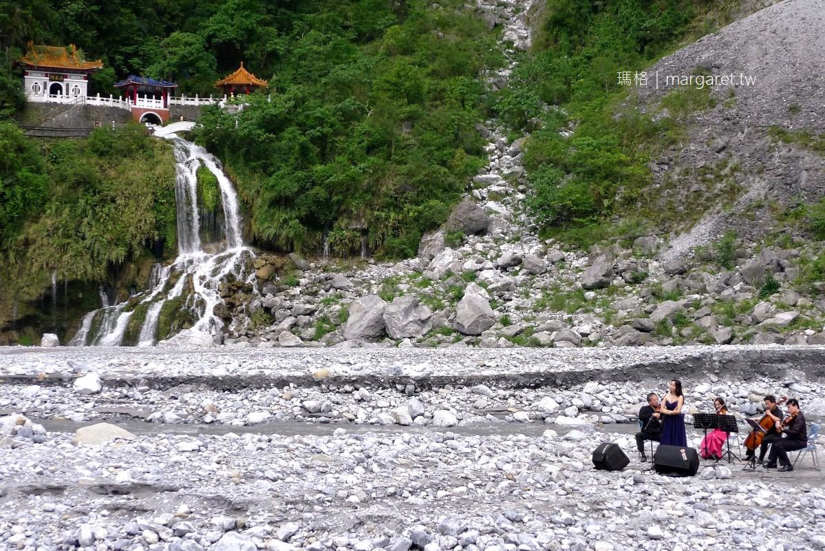 長春祠。長春飛瀑。中橫奇景|蕩氣迴腸的太魯閣峽谷音樂節 @瑪格。圖寫生活