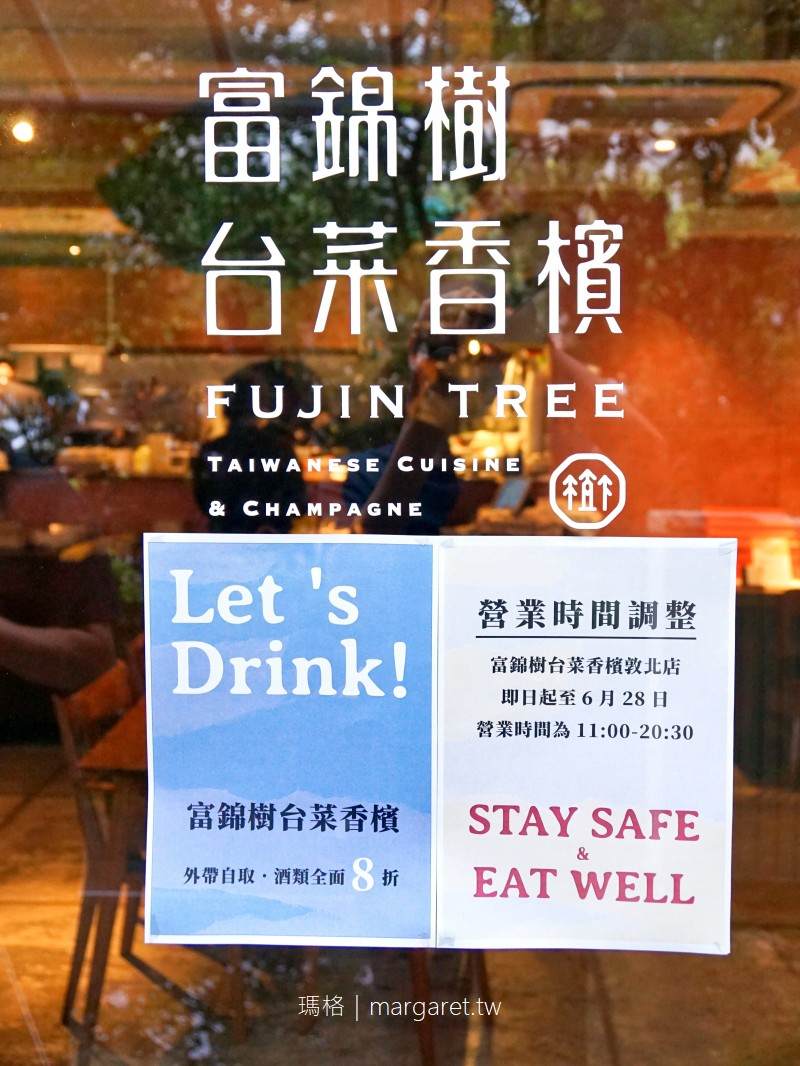 富錦樹台菜香檳。民生社區優雅餐桌|傳統台味與法式食尚的邂逅。新增外帶資訊