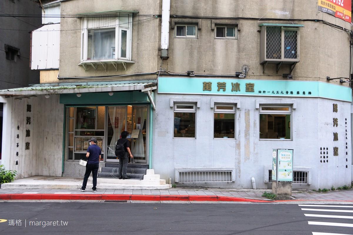 萬芳冰室。台北港式茶餐廳外帶美食|線上預購特價9折 (更新)