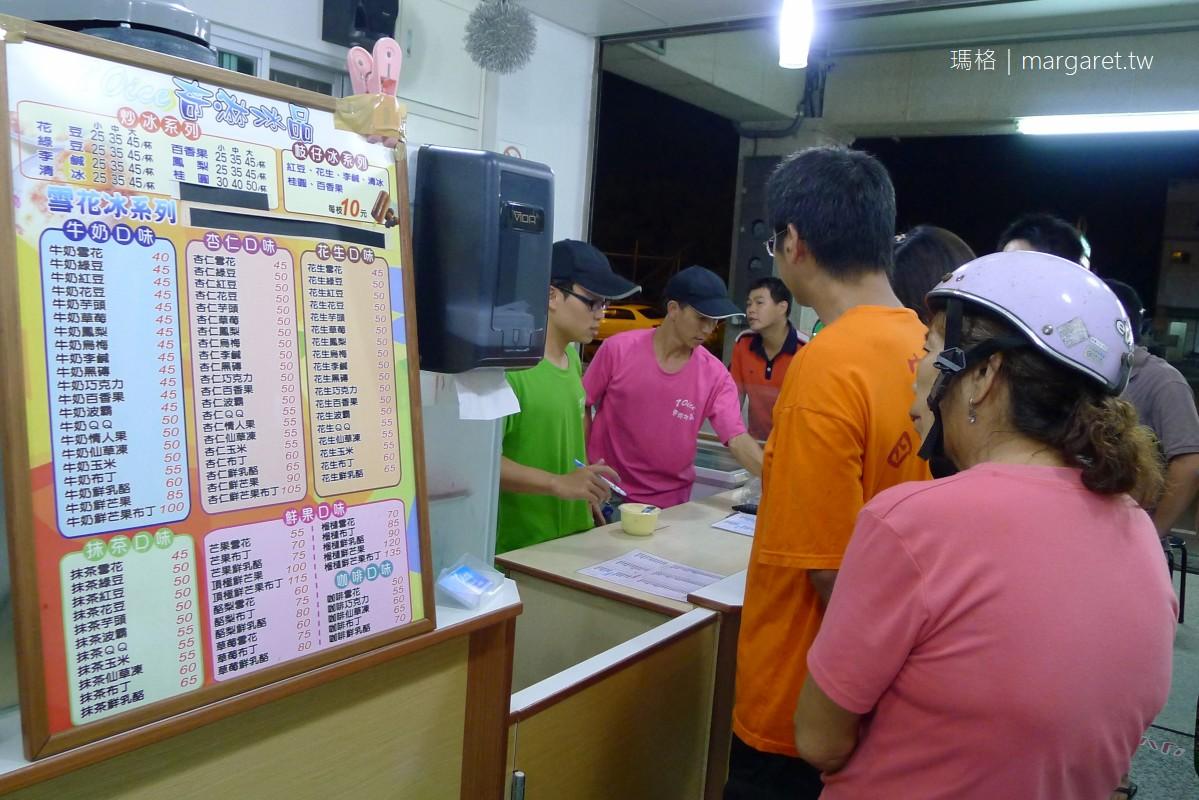 奇淋冰品。紅豆QQ抹茶雪花冰是招牌 在地人推薦