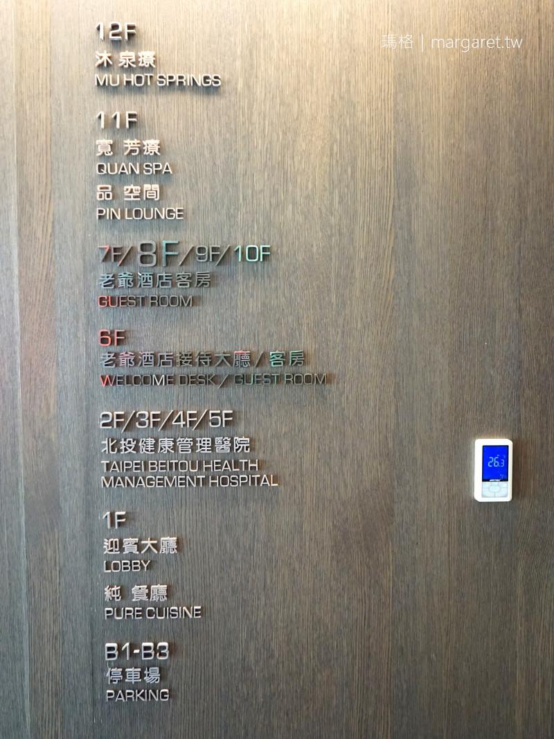 台北北投老爺酒店。捷運新北投|結合溫泉、SPA、醫旅、歐法美食的度假飯店