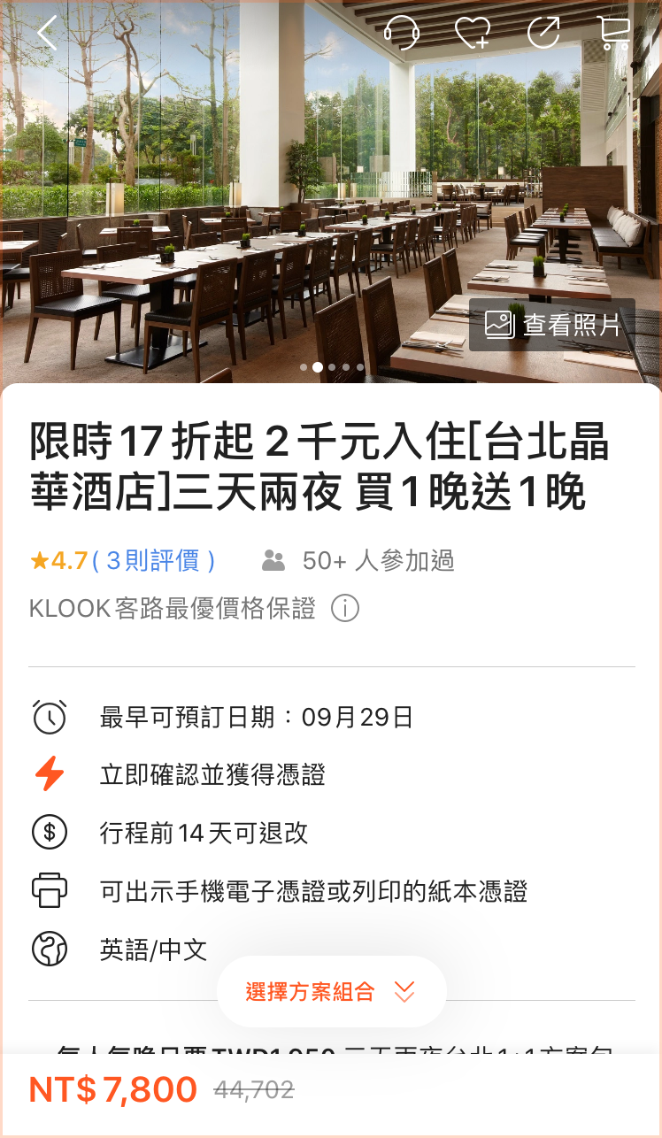 台北晶華酒店限時17折起。2020米其林旅館評鑑推薦|3天2夜買1送1。豪華客房+柏麗廳早餐
