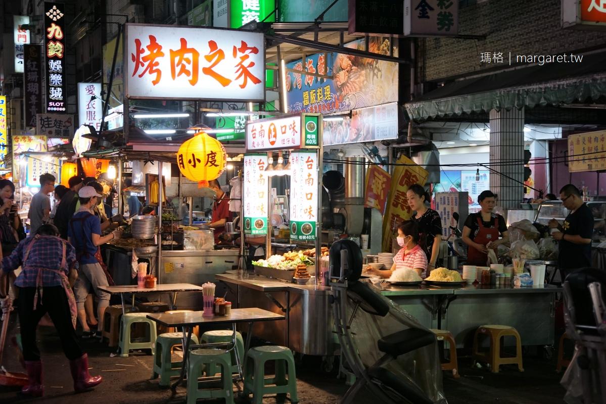 六合夜市美食|懷念老味道:烤肉之家、台南度小月擔仔麵|在地人推薦:老江紅茶牛奶|跟著觀光客吃:鄭老牌木瓜牛奶