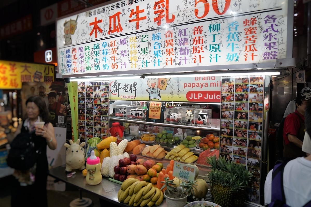 六合夜市。高雄觀光美食 烤肉之家、台南度小月擔仔麵、老江紅茶牛奶、鄭老牌木瓜牛奶(持續更新)