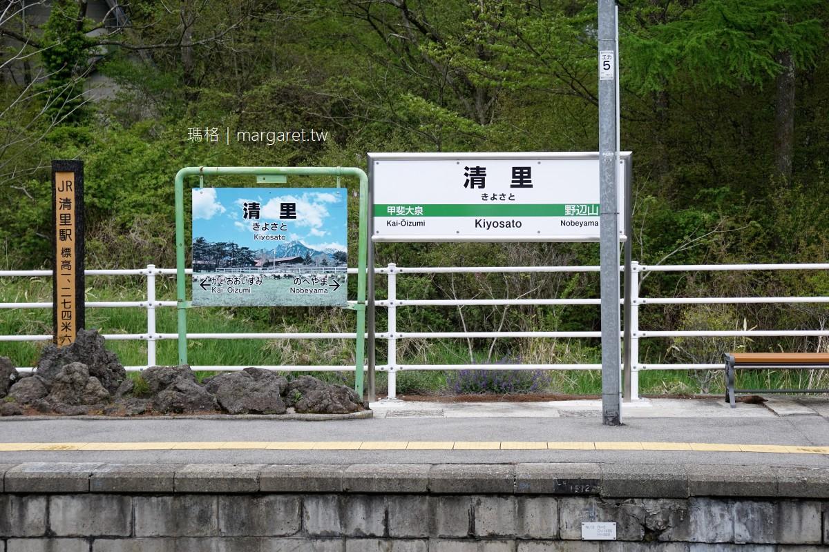 東京到清里交通。日本海拔最高鐵路「小海線」、JR最高點紀念碑|日本鐵路旅行
