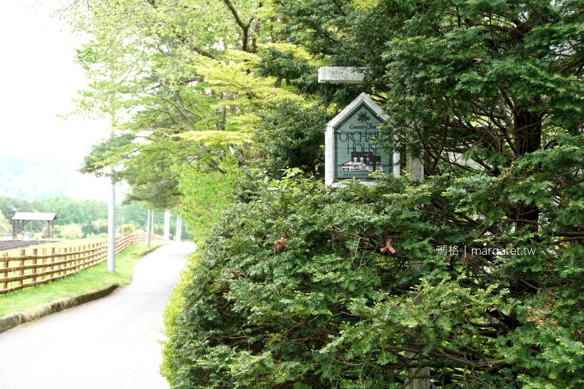 Orchard House歐風鄉村民宿。清里住宿推薦|萌木之村一隅。高品味的溫暖人家