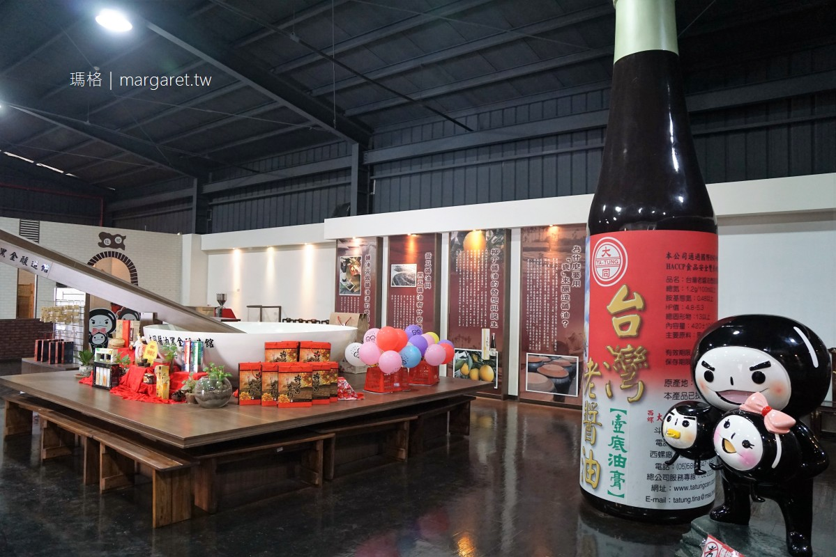 大同醬油黑金釀造館。 黑豆冰淇淋的滋味|雲林斗六觀光工廠