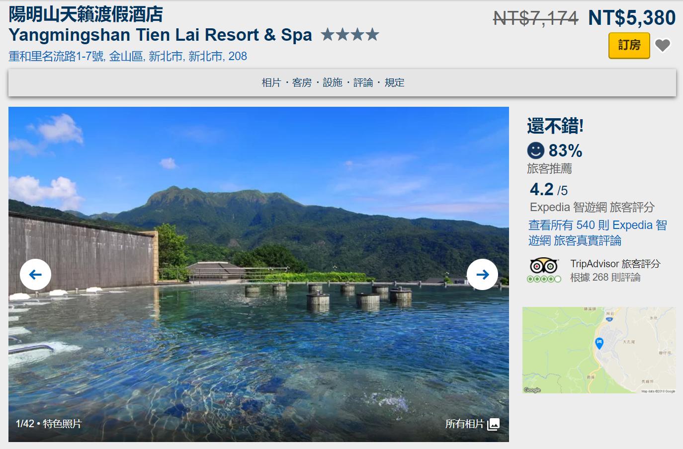 台北、新北溫泉飯店。許願名單與網路評價|Expedia全台溫泉飯店促銷8折起