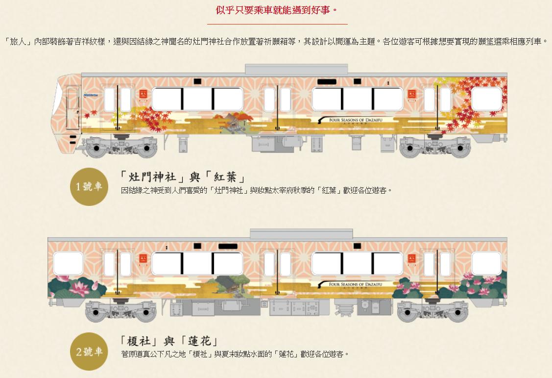 太宰府天滿宮一日遊。美食交通|旅人Tabito觀光列車