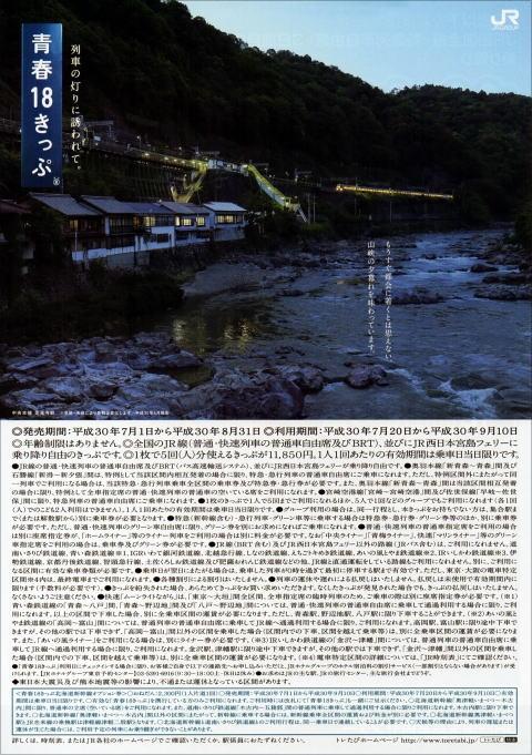 青春18きっぷ 歷年海報。JR全線 (持續更新)
