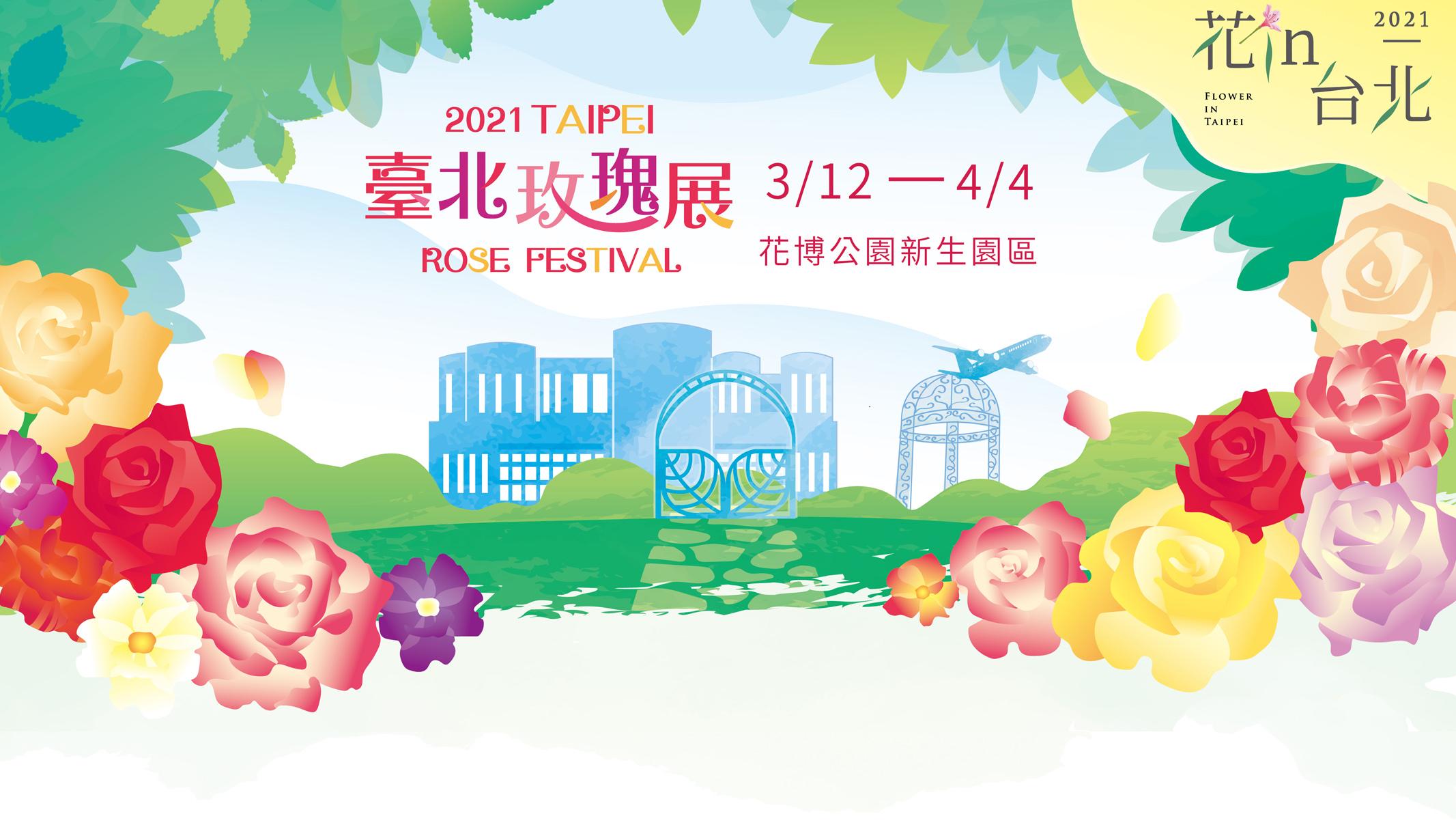 2021臺北玫瑰展。最浪漫高貴的大衛奧斯汀玫瑰|超過700種玫瑰展至4/4