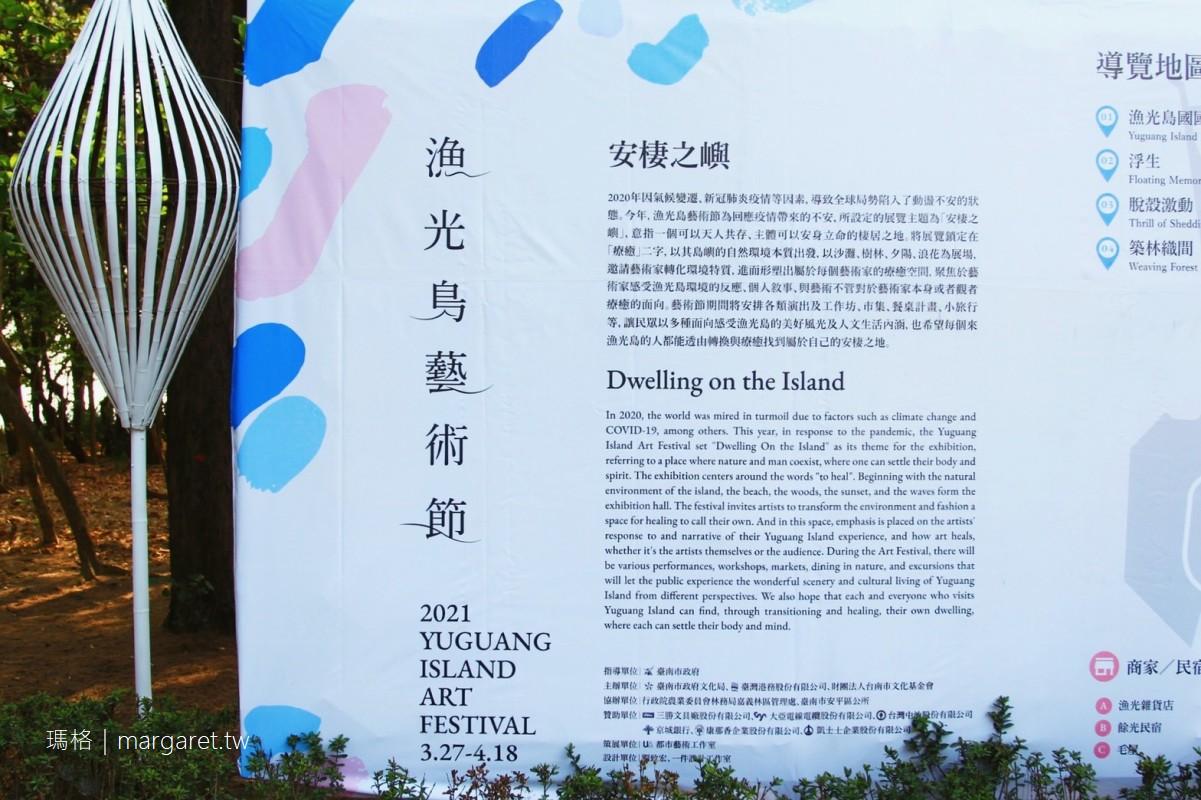 2021漁光島藝術節。安棲之嶼|月牙灣美麗日落