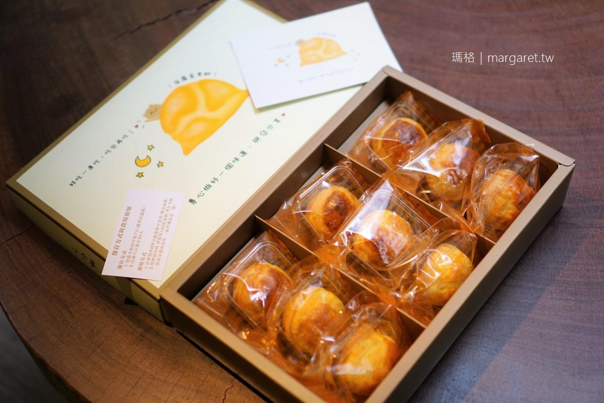 小丞事菠蘿蛋黃酥。台南超人氣烘焙坊|每週只營業4天