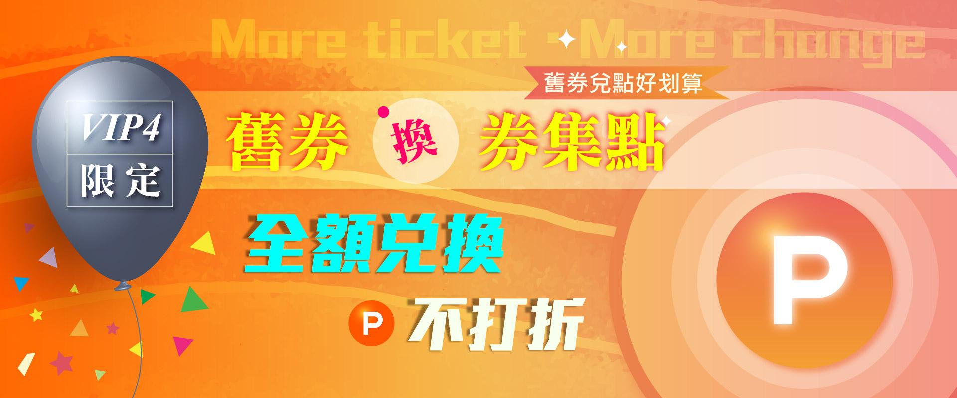 旅遊美食票券過期怎麼辦?快到Mochanji券集商城舊券換新券,讓優惠永不過期