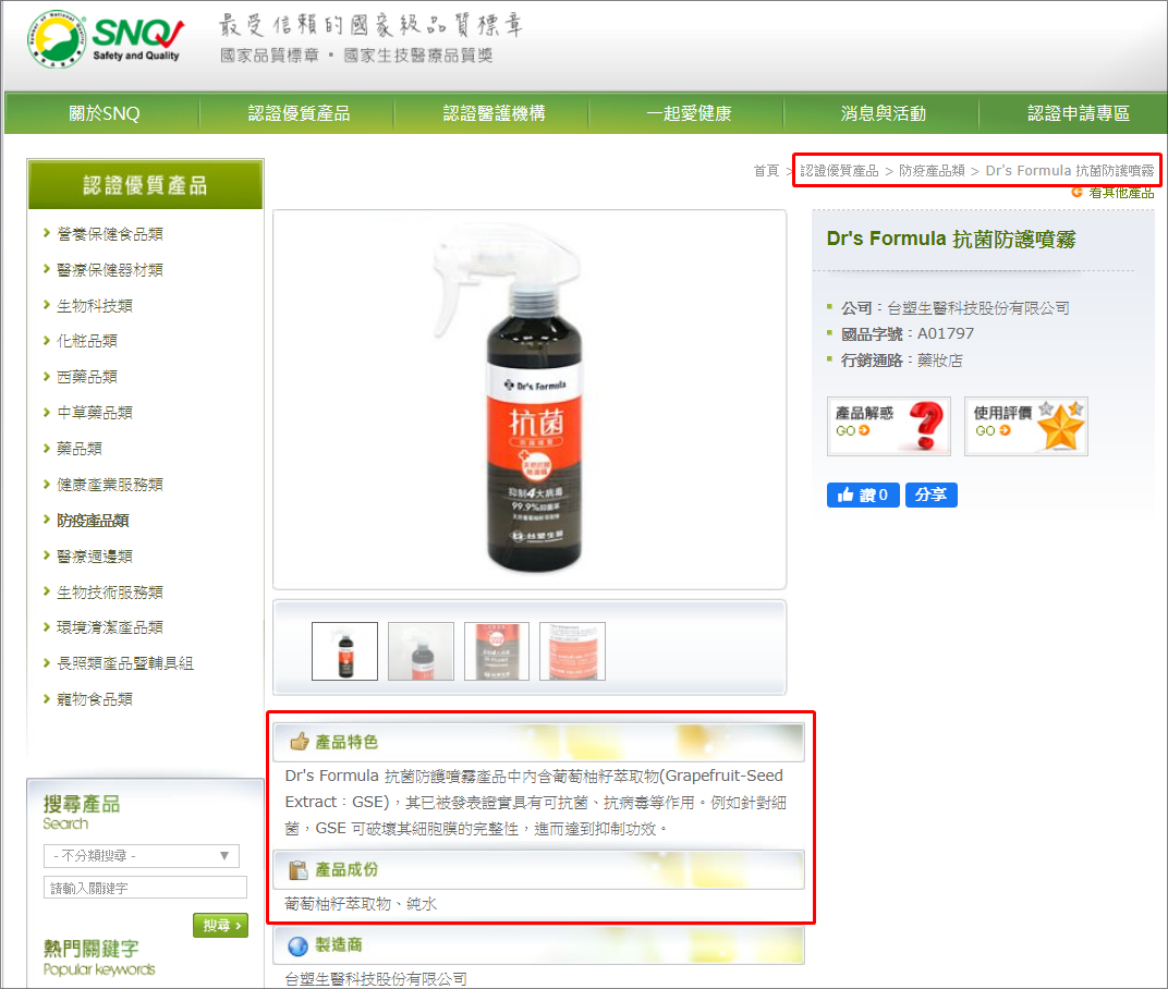 台塑生醫Dr's Formula抗菌防護噴霧。國家級防疫認證|限時團購開跑