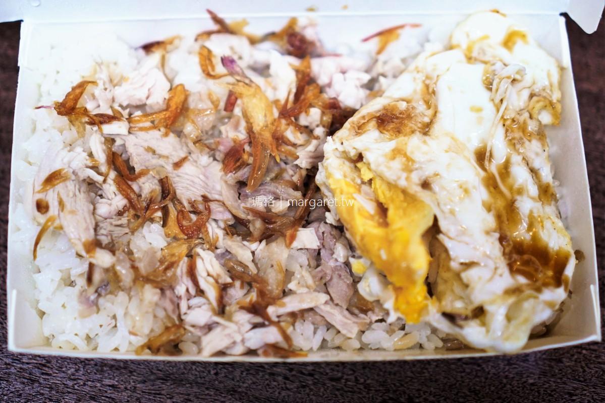 嘉義公園火雞肉飯。優質米飯油蔥系 在地人推薦30年老店。遷址更新