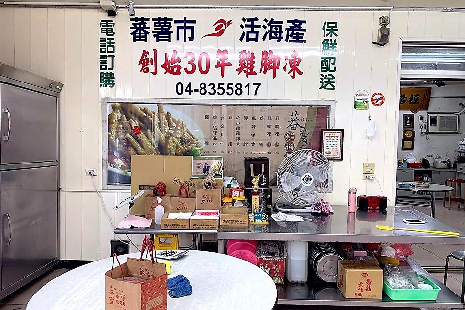 蕃薯市雞腳凍。40年老店|員林雞腳凍名店PK