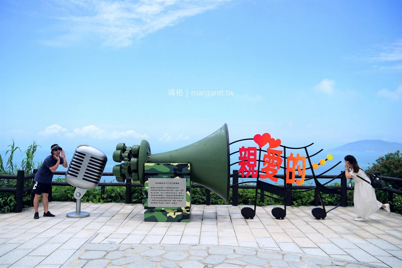 馬祖播音站。拍芹壁聚落的好角度|國共時代心戰喊話情境變浪漫告白景點
