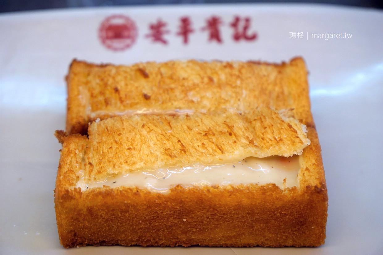 王城迷你官財板。可愛又好吃的棺材板|台南安平小吃