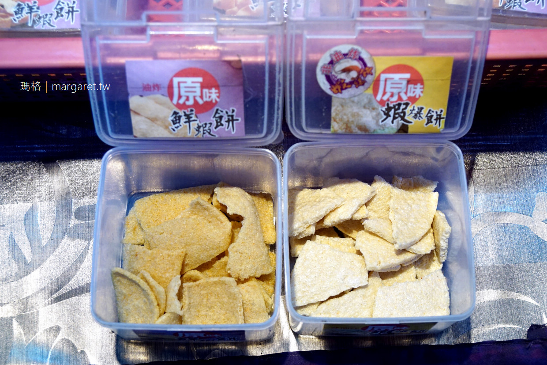 得意蝦餅。台南安平伴手禮|直擊非油炸蝦餅製作過程