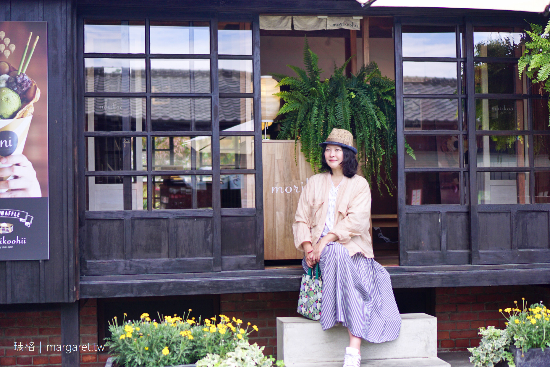 Morikoohii Ni。嘉義森咖啡貳店|港式雞蛋仔 x 日式喫茶店 @瑪格。圖寫生活