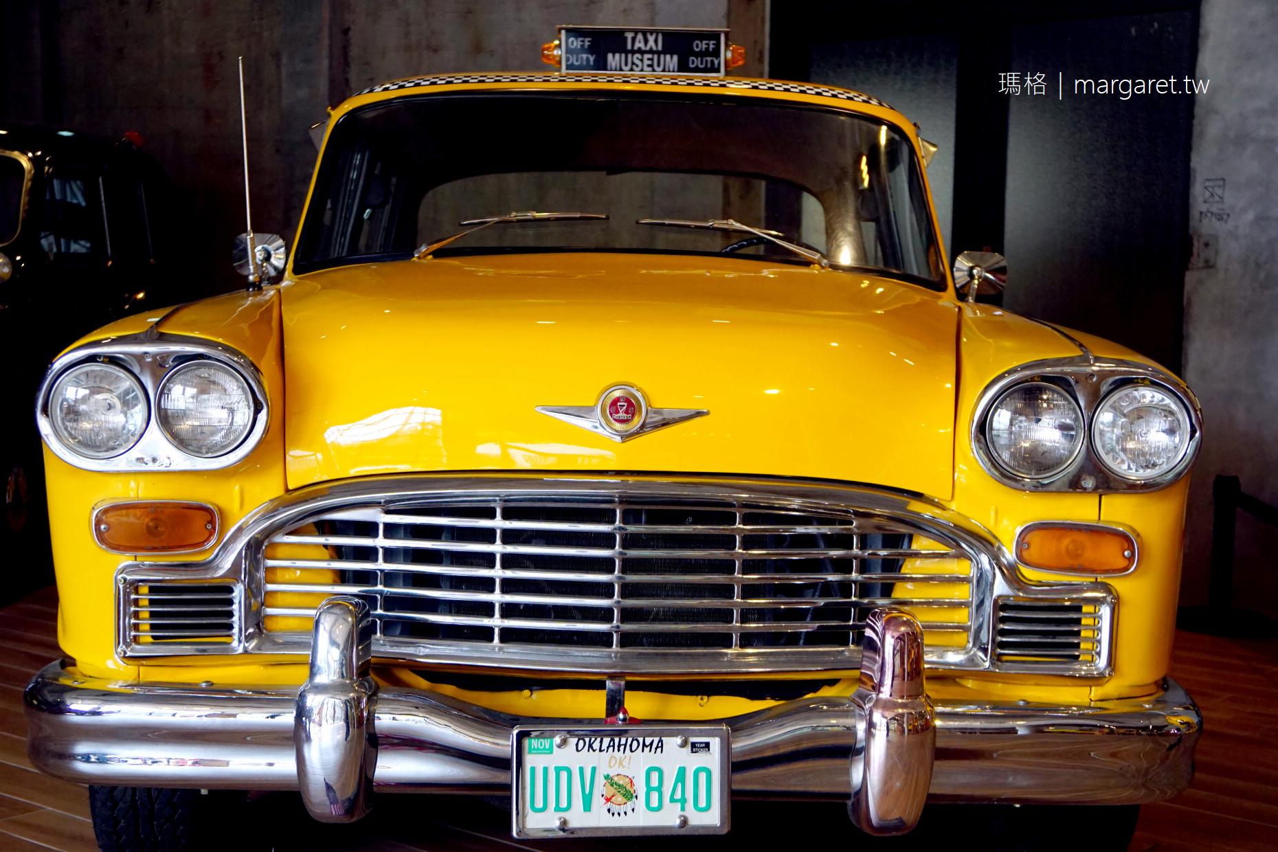 計程車博物館。Taxi古董車齊聚蘇澳|世界第一家計程車主題展覽館