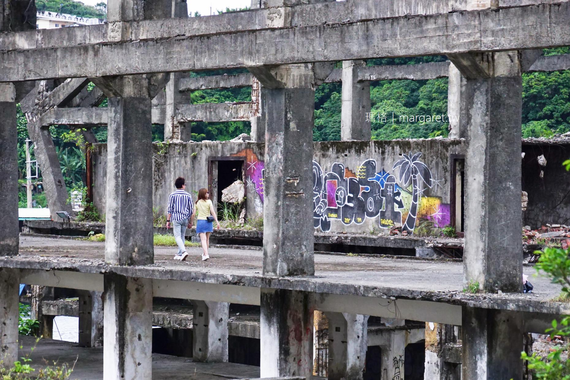 阿根納造船廠。基隆漁港廢墟變身網紅拍照聖地|一定要注意安全 @瑪格。圖寫生活