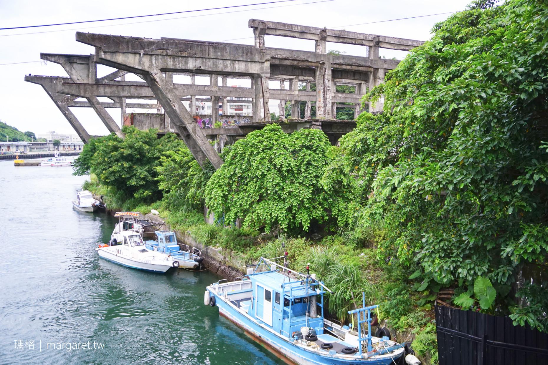 阿根納造船廠。基隆漁港廢墟變身網紅拍照聖地|一定要注意安全