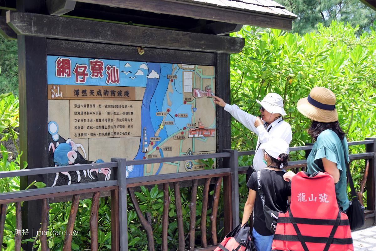 好吃好玩超值行程。台南七股烤蚵吃到飽|搭龍山號觀光竹筏遊潟湖。喜歡無人島沙洲