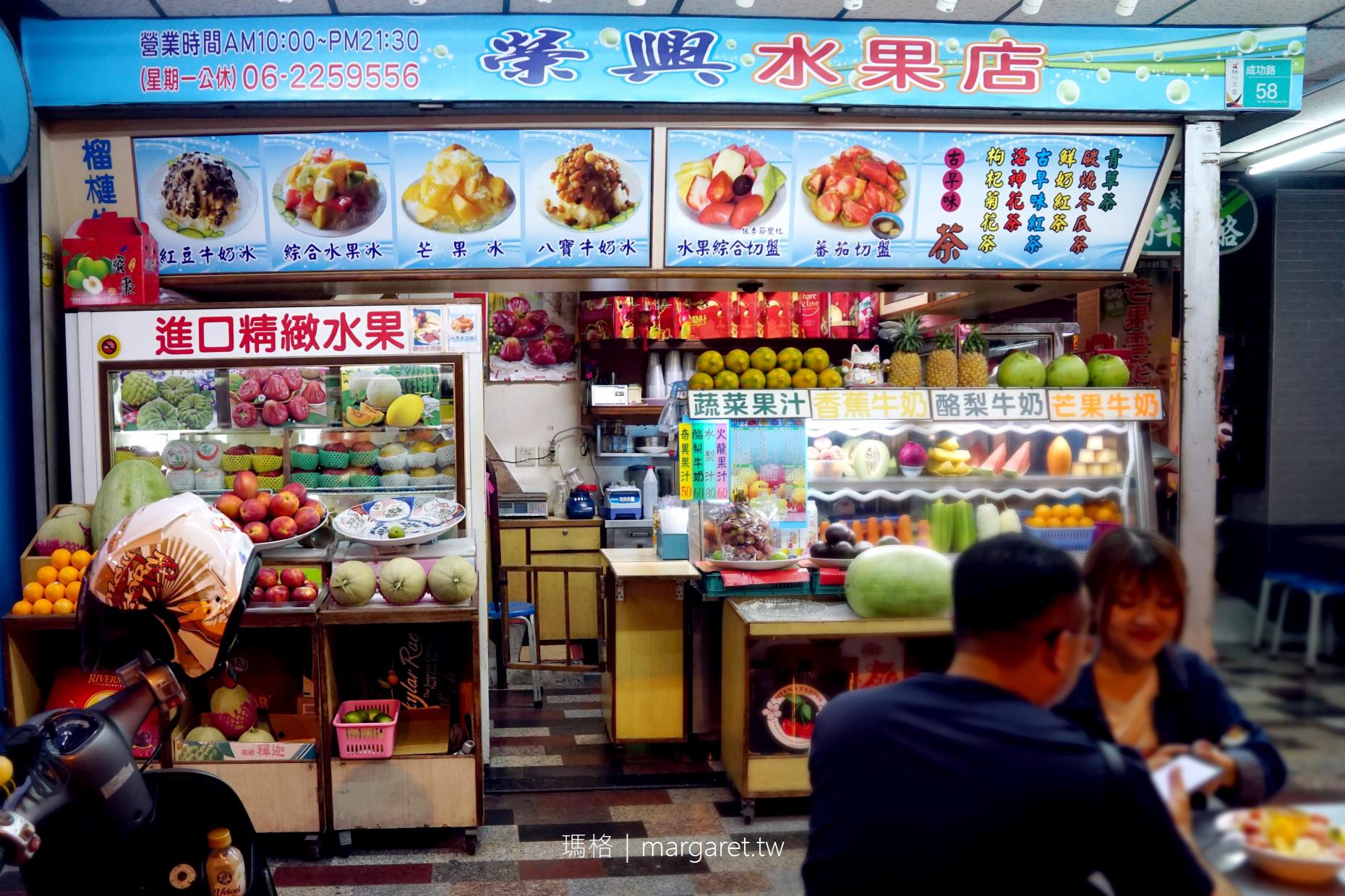 榮興水果店。台南70老店 老闆娘大推酪梨牛奶加布丁