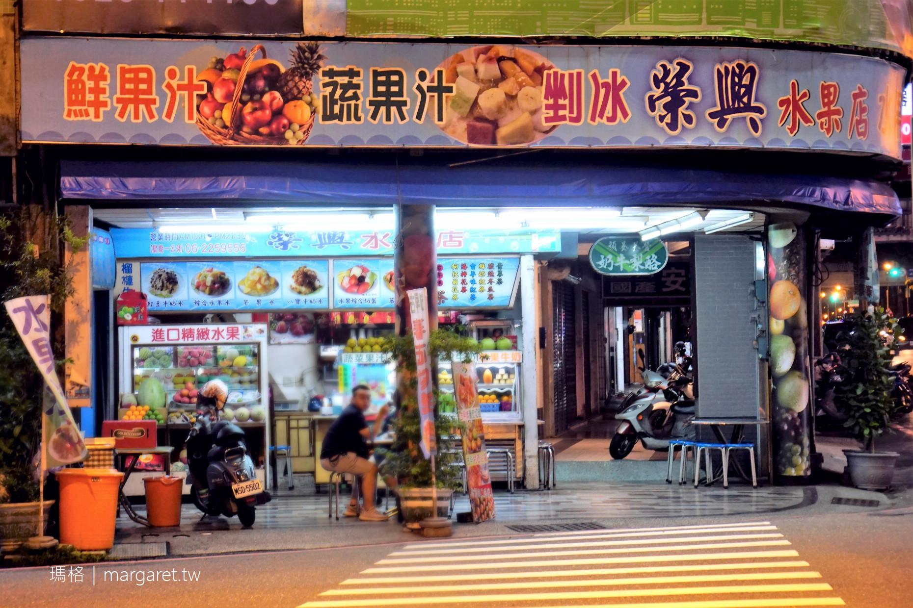 榮興水果店。台南70老店|老闆娘大推酪梨牛奶加布丁 @瑪格。圖寫生活