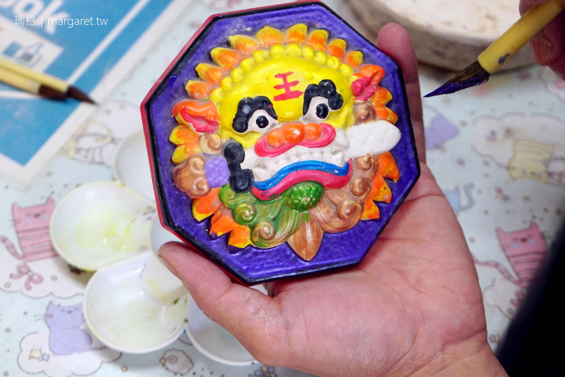 安平陶坊手拉坯。彩繪劍獅DIY體驗 效忠街貓咪網美牆