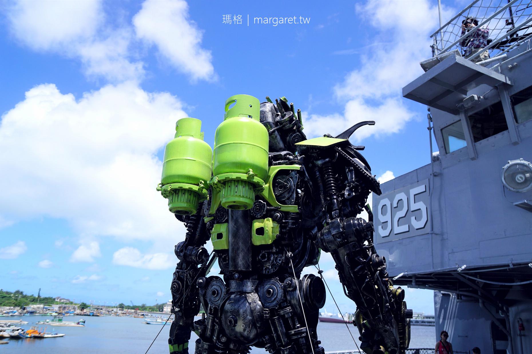 安平定情碼頭德陽艦園區。全台唯一軍艦博物館|鋼鐵機器人特展。套裝門票限時92折