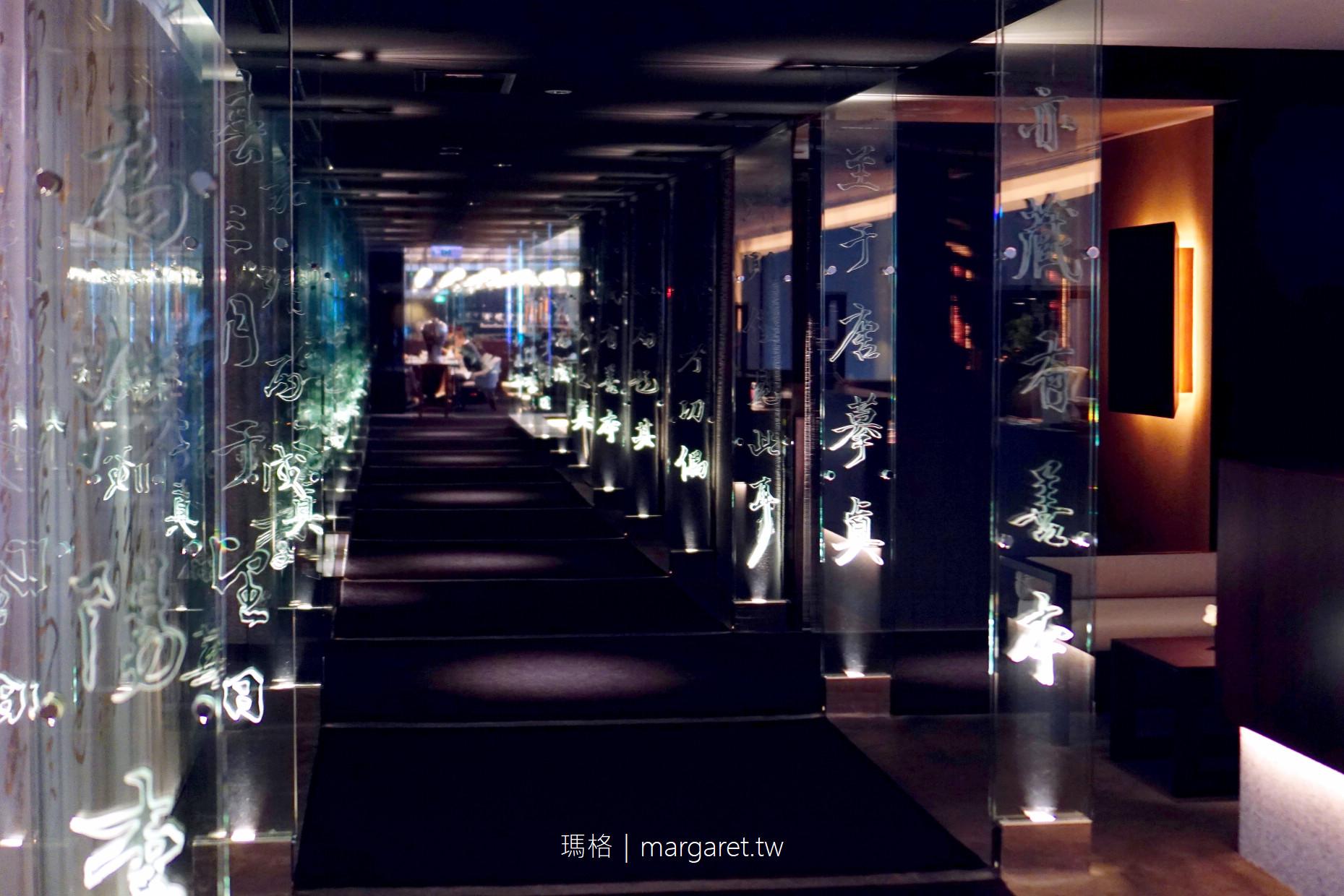 台北晶華酒店晶華軒。香港好味道|2020台北米其林餐盤美食
