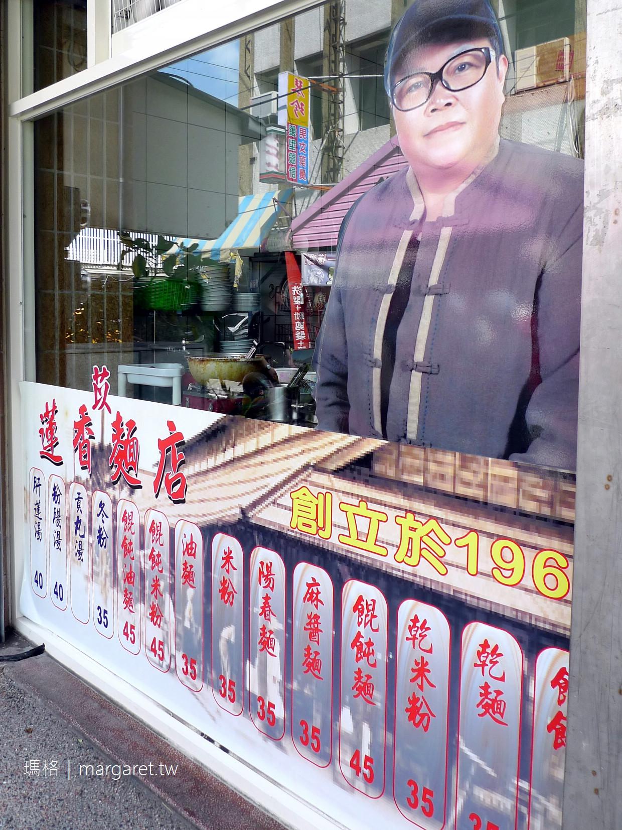 蓮香苡麵店。花蓮60年老店|週六週日公休
