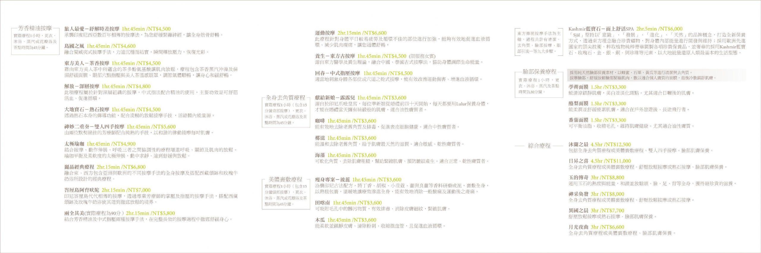 台灣頂級SPA推薦。7家星級飯店|北投。蘇澳。瑞穗。墾丁。台北