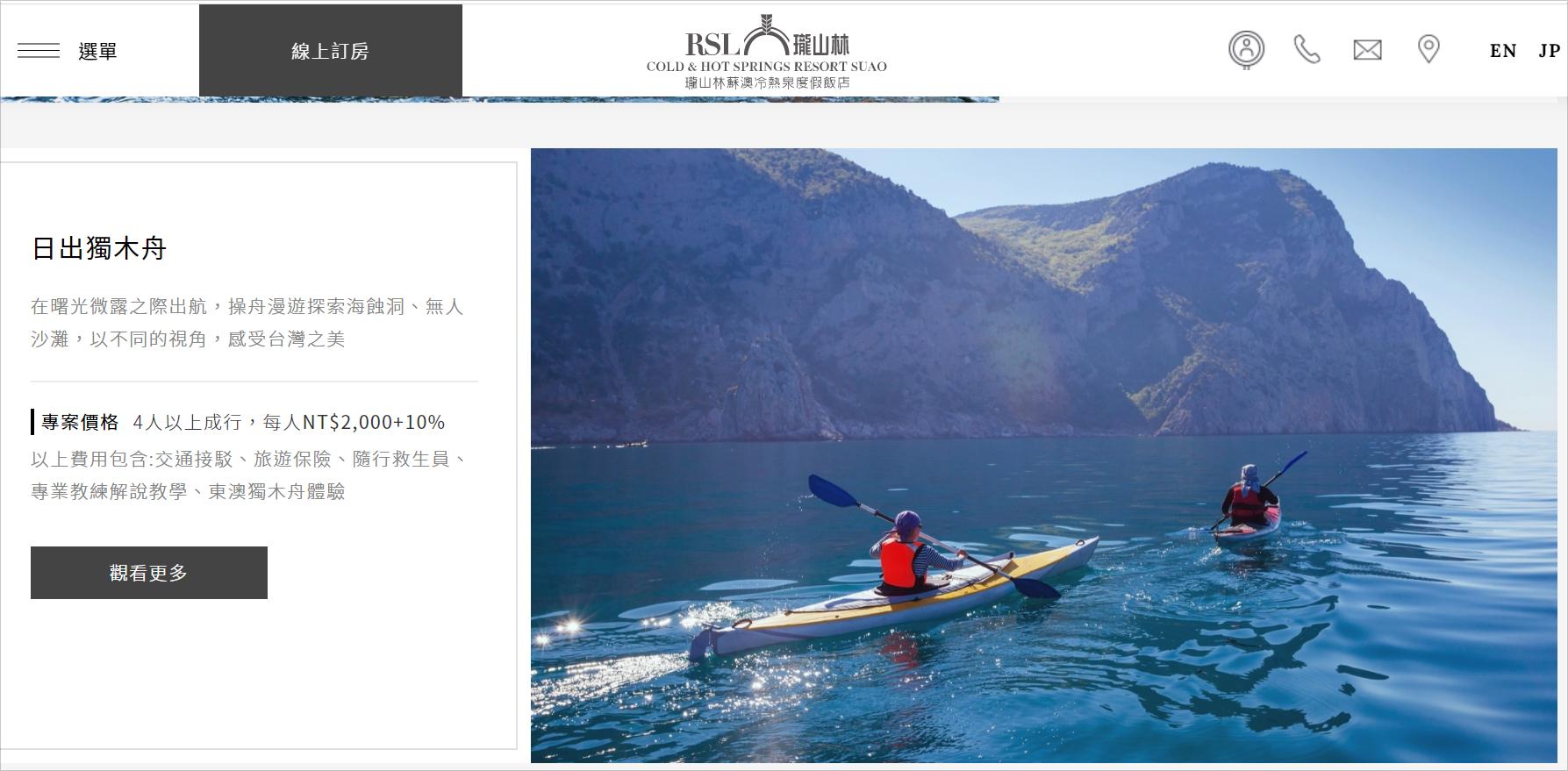 宜蘭東澳烏岩角獨木舟體驗 穿越海蝕洞、勇闖中央山脈起點