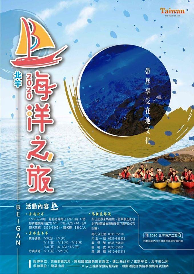 舟遊芹壁。獨木舟體驗只要300元|北竿海洋之旅