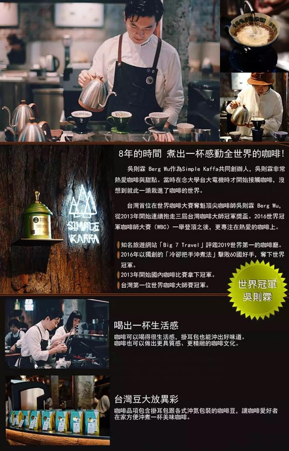 Simple Kaffa 興波咖啡旗艦店。世界冠軍濾掛式咖啡宅配到府 世界50間最棒咖啡館第一名在台北